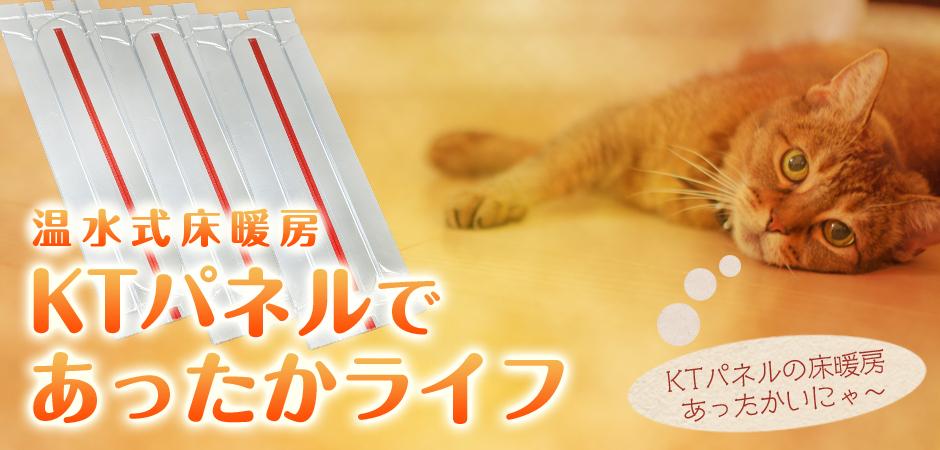 温水式床暖房「KTパネル」であったかライフ