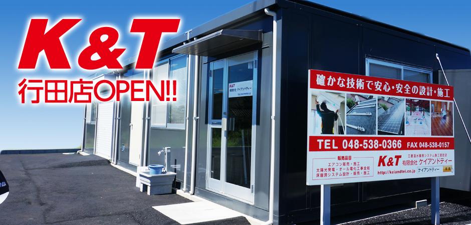 K&T行田店OPEN!!